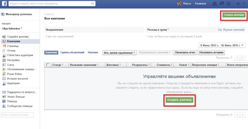 Как создать свой аккаунт в facebook