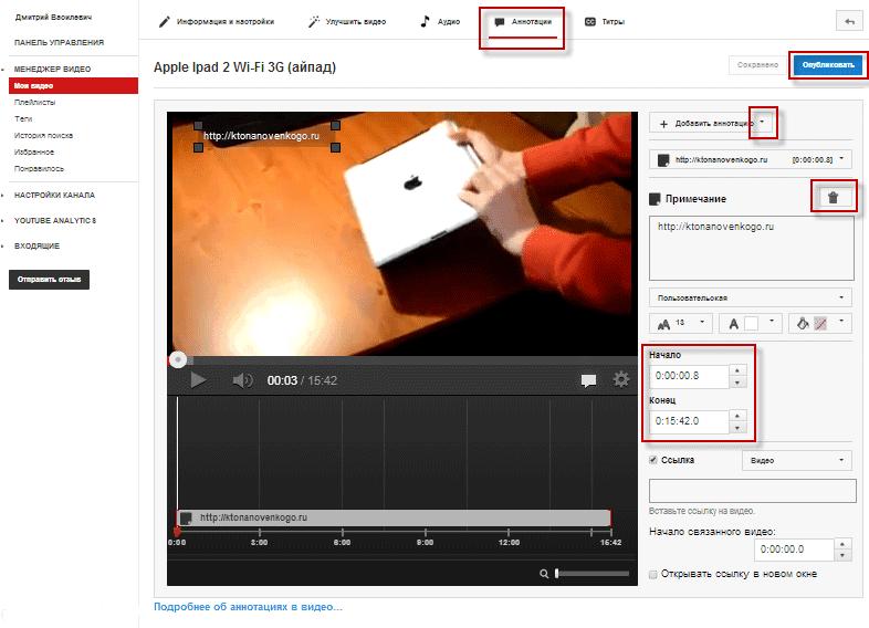 Продвижение роликов на youtube