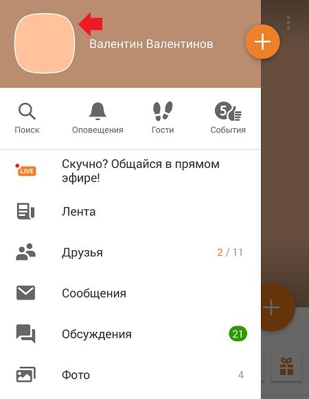 Как удалить страницу в Одноклассниках?   582x450