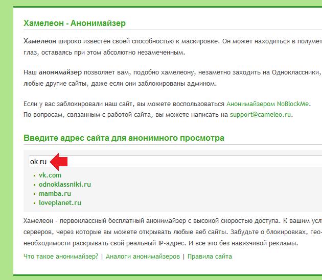 В ВКонтакте заработал встроенный прокси для украинских пользователей- AIN.UA