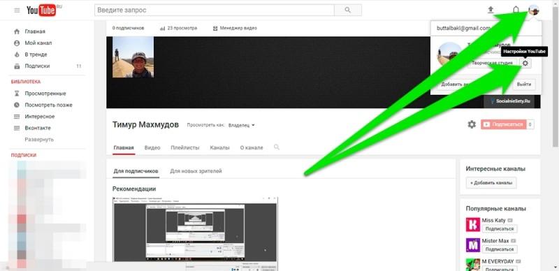 Как сделать мой канал рекомендованным