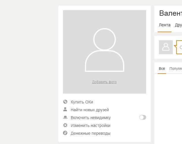 Увеличиваем текст на страницах в Одноклассниках