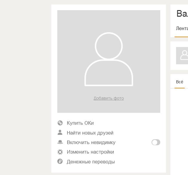 Как правильно написать заметку в Одноклассниках